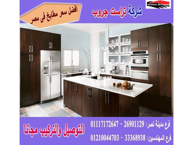 افضل مطابخ خشب شركة تراست جروب تشكيلة متنوعة من المطابخ بافضل سعر 01210044703 Kitchen Decor Kitchen Cabinets