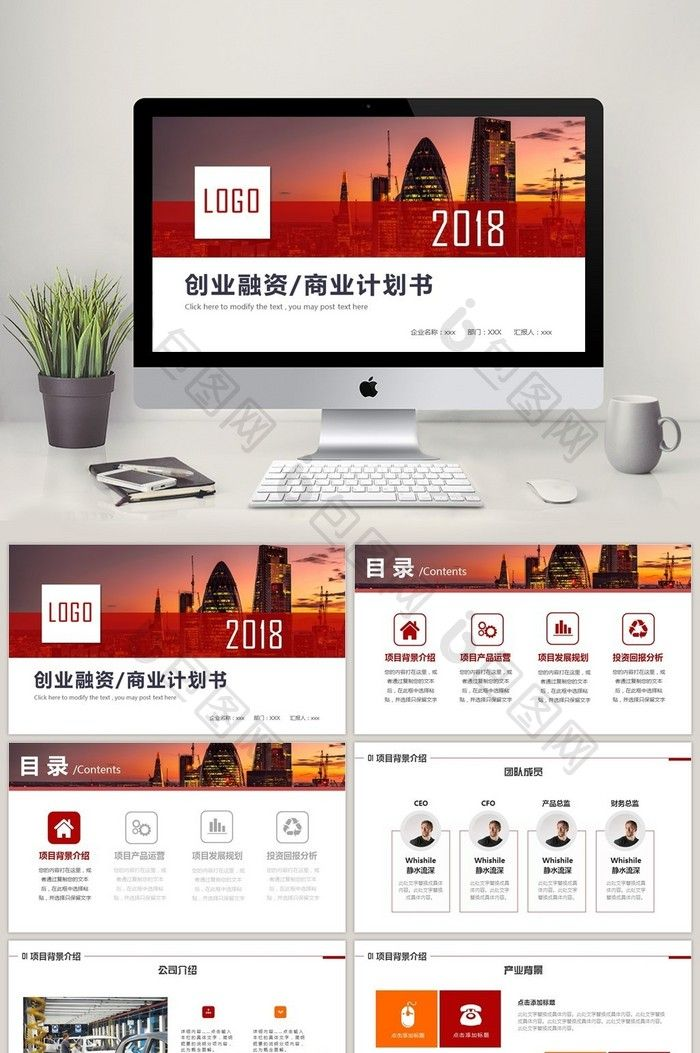 Red Atmosphere Highend Venture Capital Business Plan PPT Template - Venture capital presentation template