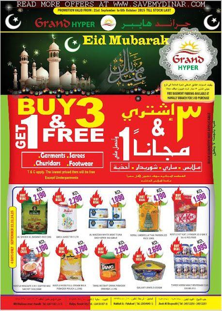 Views: Grand Hyper - Special Eid Offers | Supermarkets | Eid