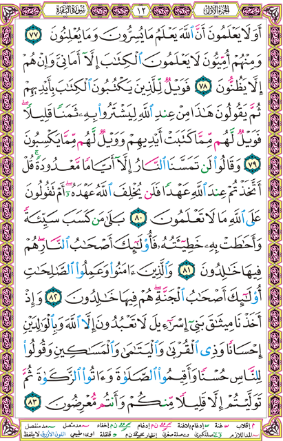 الدال على الخير كفاعله Quran Verses Beautiful Words Holy Quran
