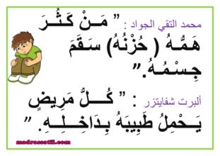 معلقات حكم و اقوال عن المرض و العلاج موقع مدرستي Math Math Equations Arabic Calligraphy