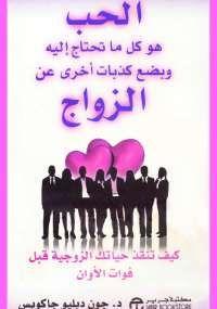 كتاب الخفايا مريم نور pdf