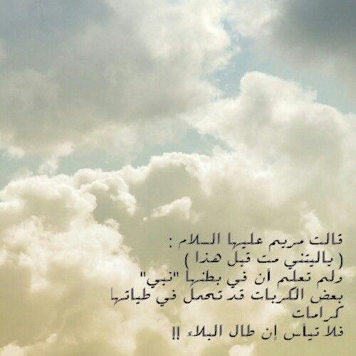 قالت مريم عليها السلام Sufism Islam Life