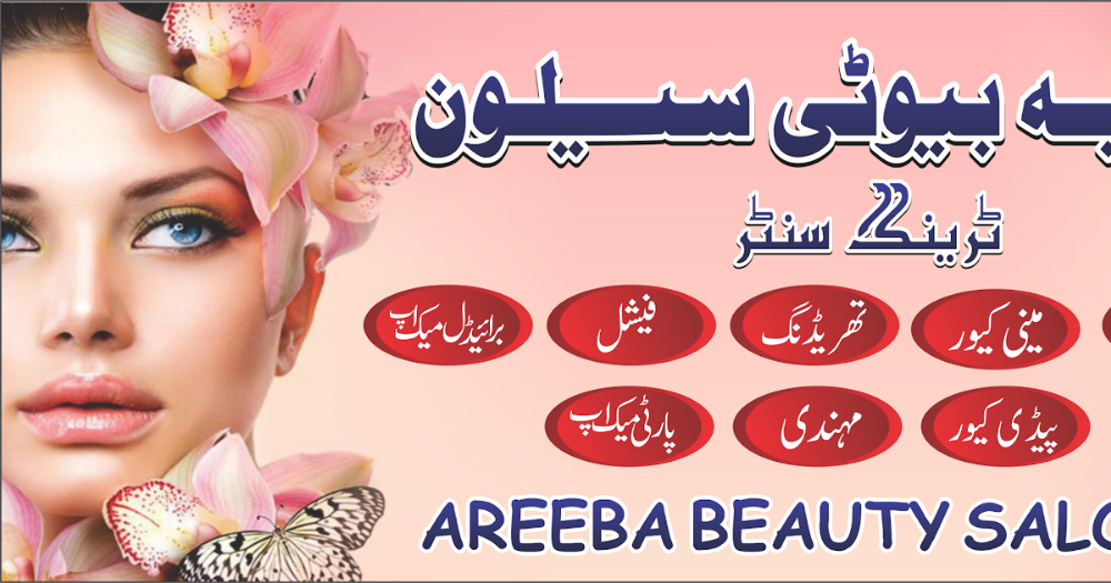 Beauty Parlour Flex Poster Design Cdr Free Download By Umer Graphic Beauty Parlor Beauty Banner Design