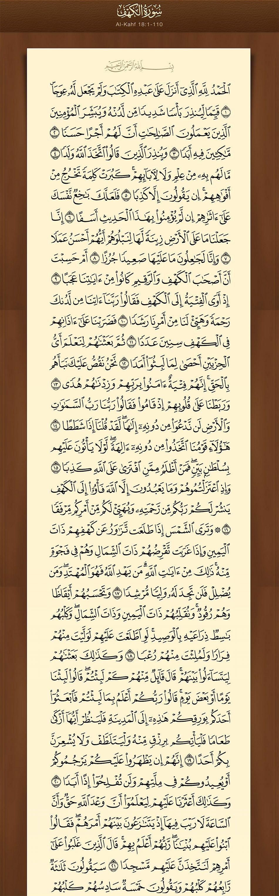 سورة الكهف بصفحة واحدة Islam Quran Quran Verses Islam Facts