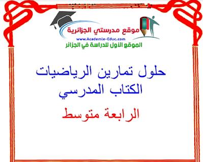 حلول جميع تمارين كتاب الرياضيات للسنة الرابعة 4 متوسط Pdf Math Books Arabic Calligraphy