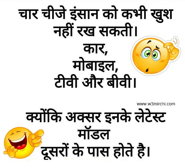 Funny Husband Wife Joke In Hindi Quote Wife Jokes Jokes Jokes