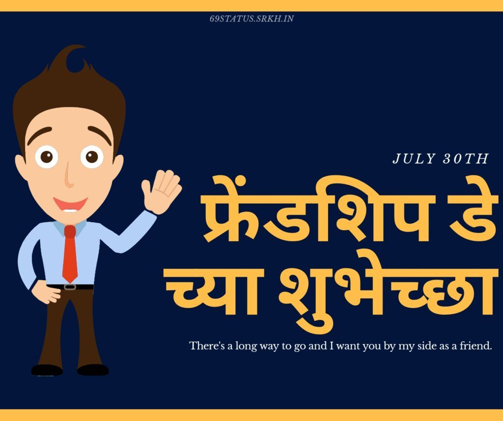 Friendship Day Images In Marathi Friendship Day Images Happy Friendship Day Happy Friendship Day Images