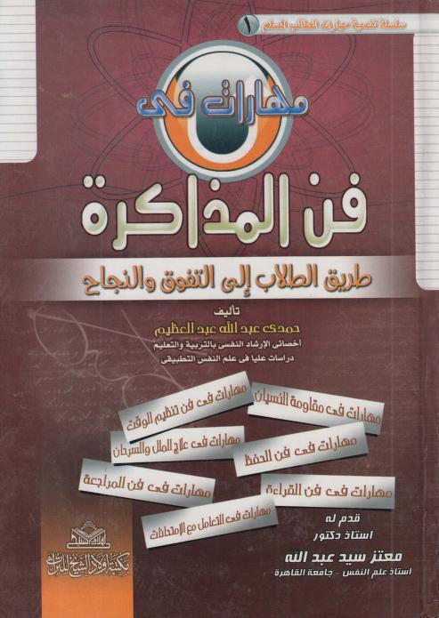 مهارات في فن المذاكرة Free Download Borrow And Streaming Internet Archive In 2020 Philosophy Books Ebooks Free Books Pdf Books Reading