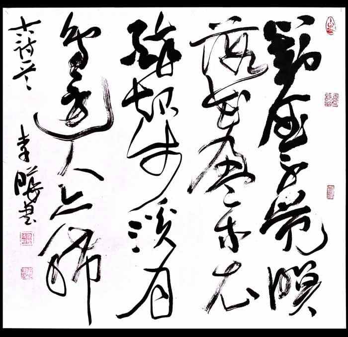 Caoshu chinese cursive script sometimes called grass