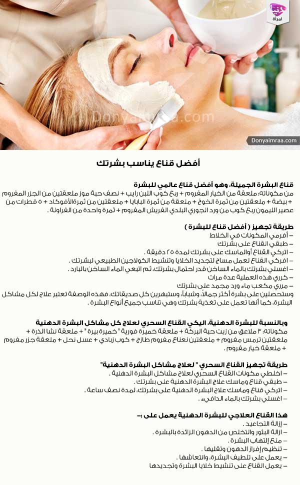 قناع للوجه Facial Skin Care Routine Body Skin Care Skin Care Mask