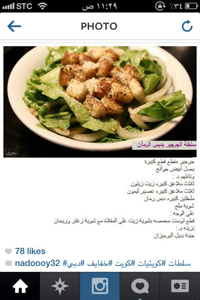 Pin By Ndoo Mohammad On طبخات Yummy Food Dessert Food Arabic Food