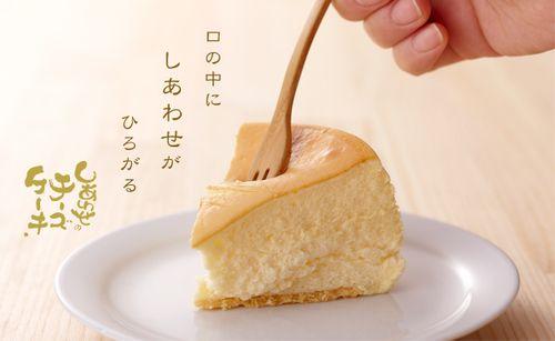 「地産地消」の絶品スイーツ 美味しい喜びから 幸せが広がりますように「しあわせのチーズケーキ」