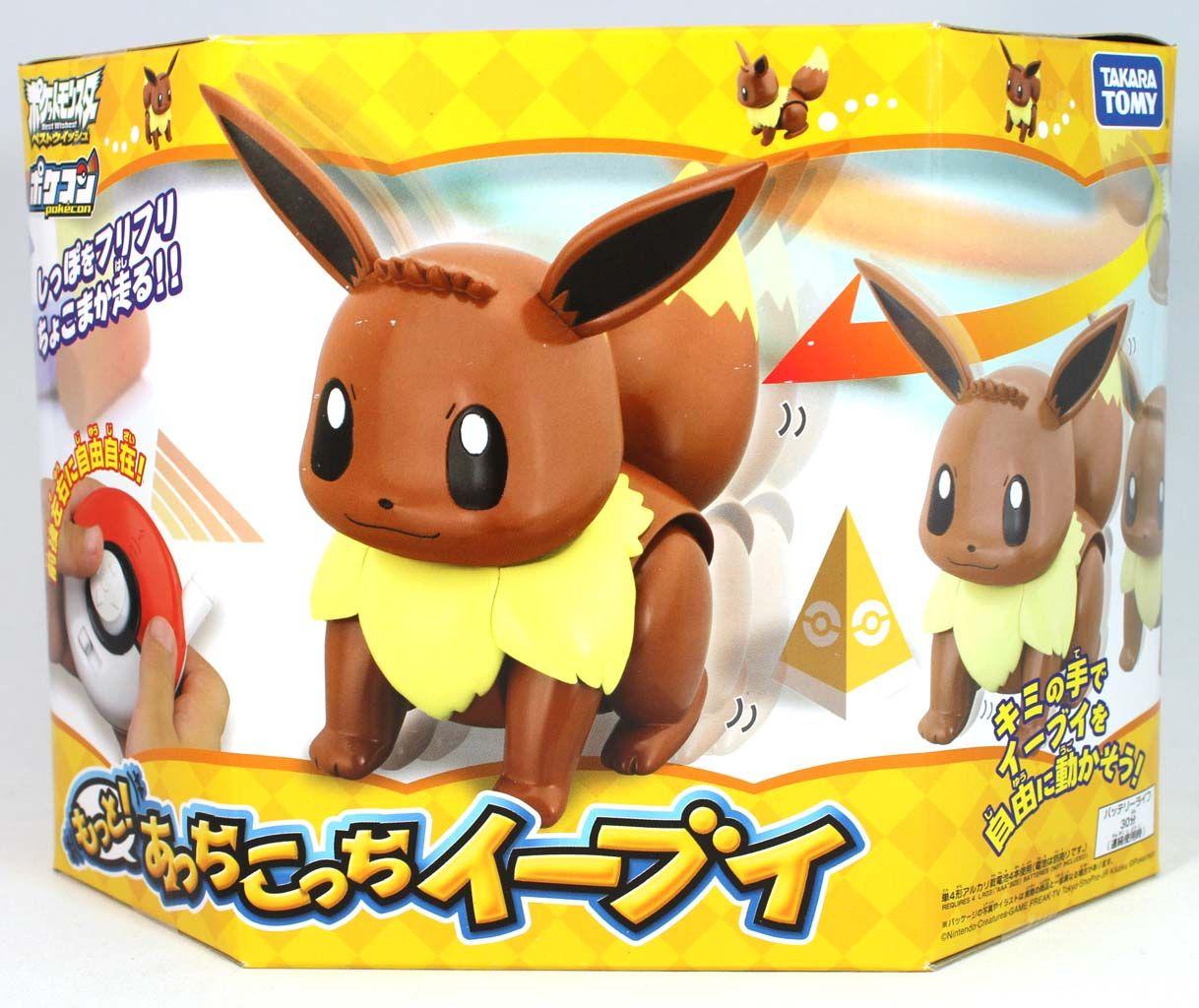 Remote controlled Eevee #Pokemon #Eevee