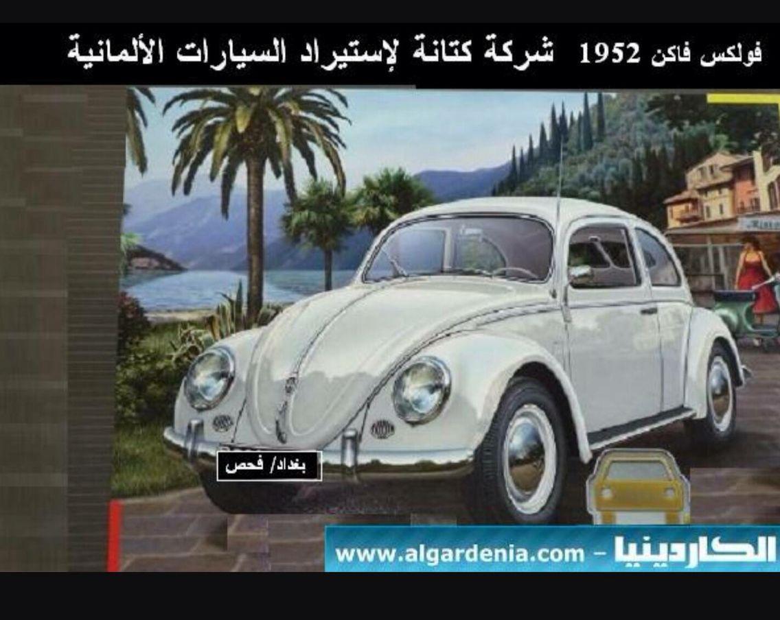 اعلان تجاري عام 1952 لسيارات فولكس واكن ووكيلها شركة كتانة Volkswagen Car Baghdad Volkswagen