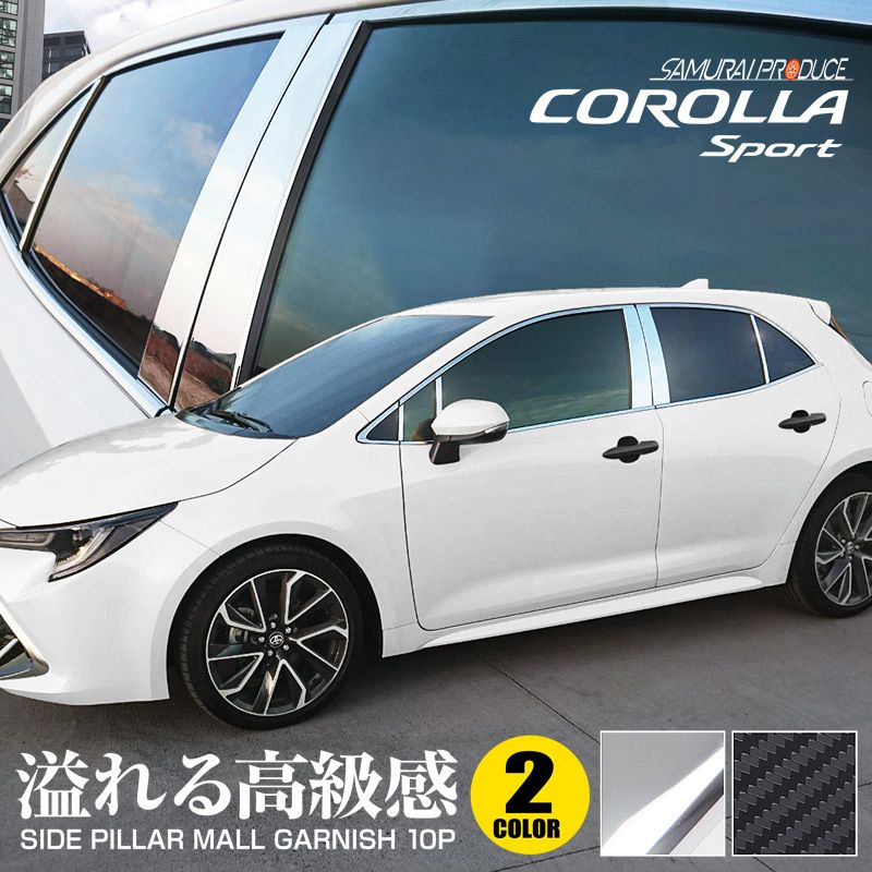 Corolla カローラスポーツ ピラーガーニッシュ 10p Corolla 210系 選べる2カラー Toyota トヨタ 鏡面仕上げ カーボン調 カスタムパーツ ドレスアップ アクセサリー カーボン スポーツ トヨタ