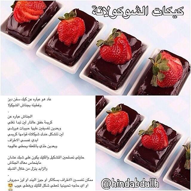 كيكه شوكلت Sweet Desserts Food