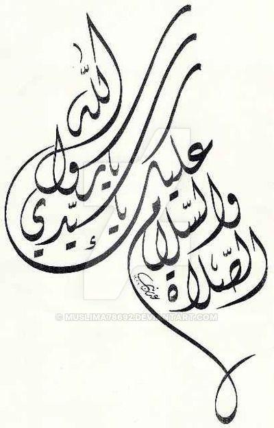 Assalatu Wassalamu Islamic Art Calligraphy Arabic Calligraphy Art Calligraphy Art