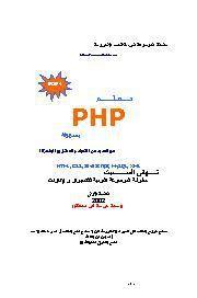 كتاب تعلم php بسهولة pdf