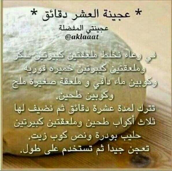 عجينة العشر دقائق Arabic Food Cookout Food Arabian Food