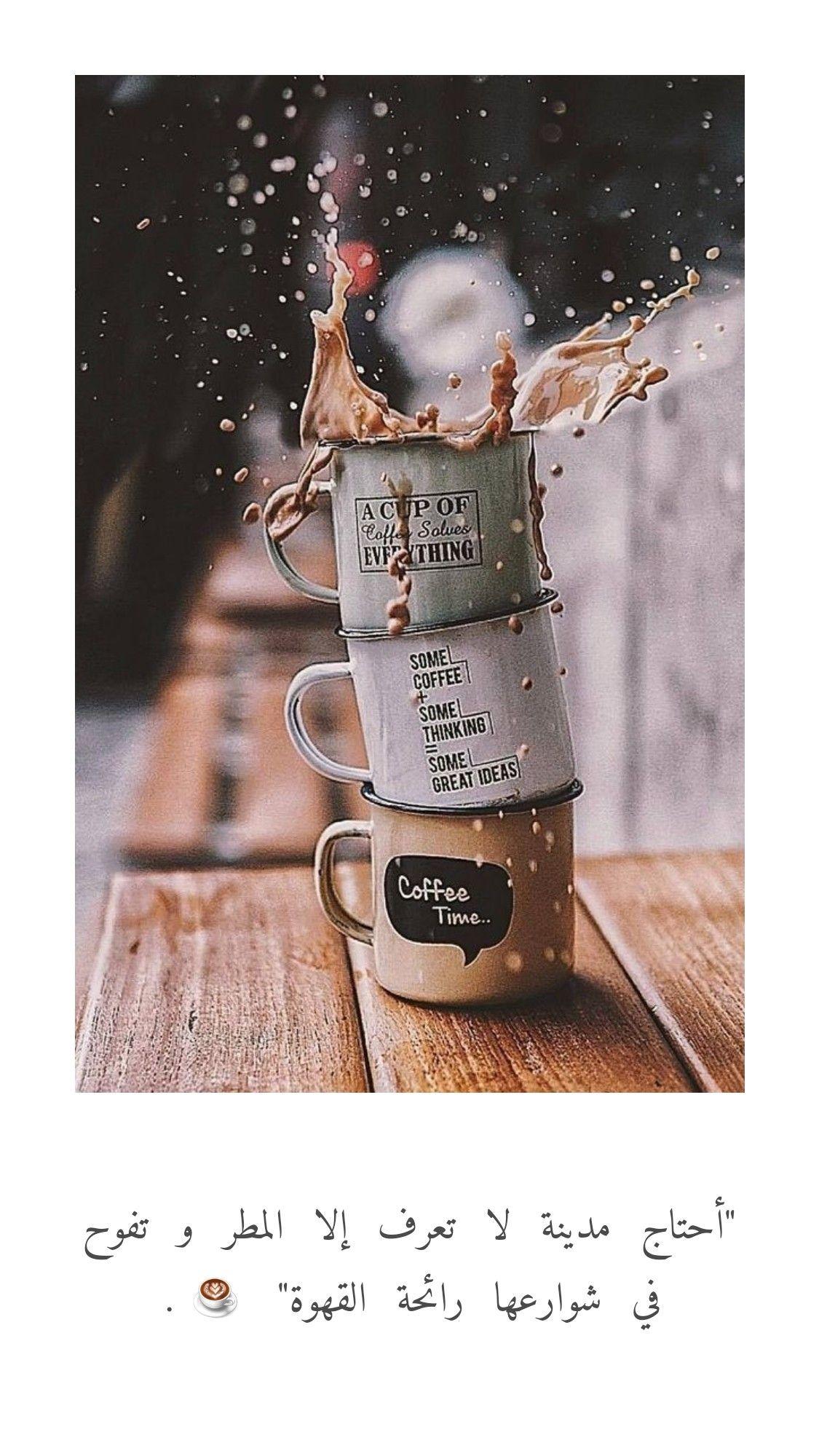 أحتاج مدينة لا تعرف إلا المطر و تفوح في شوارعها رائحة القهوة Coffee Coffee Tea Greatful