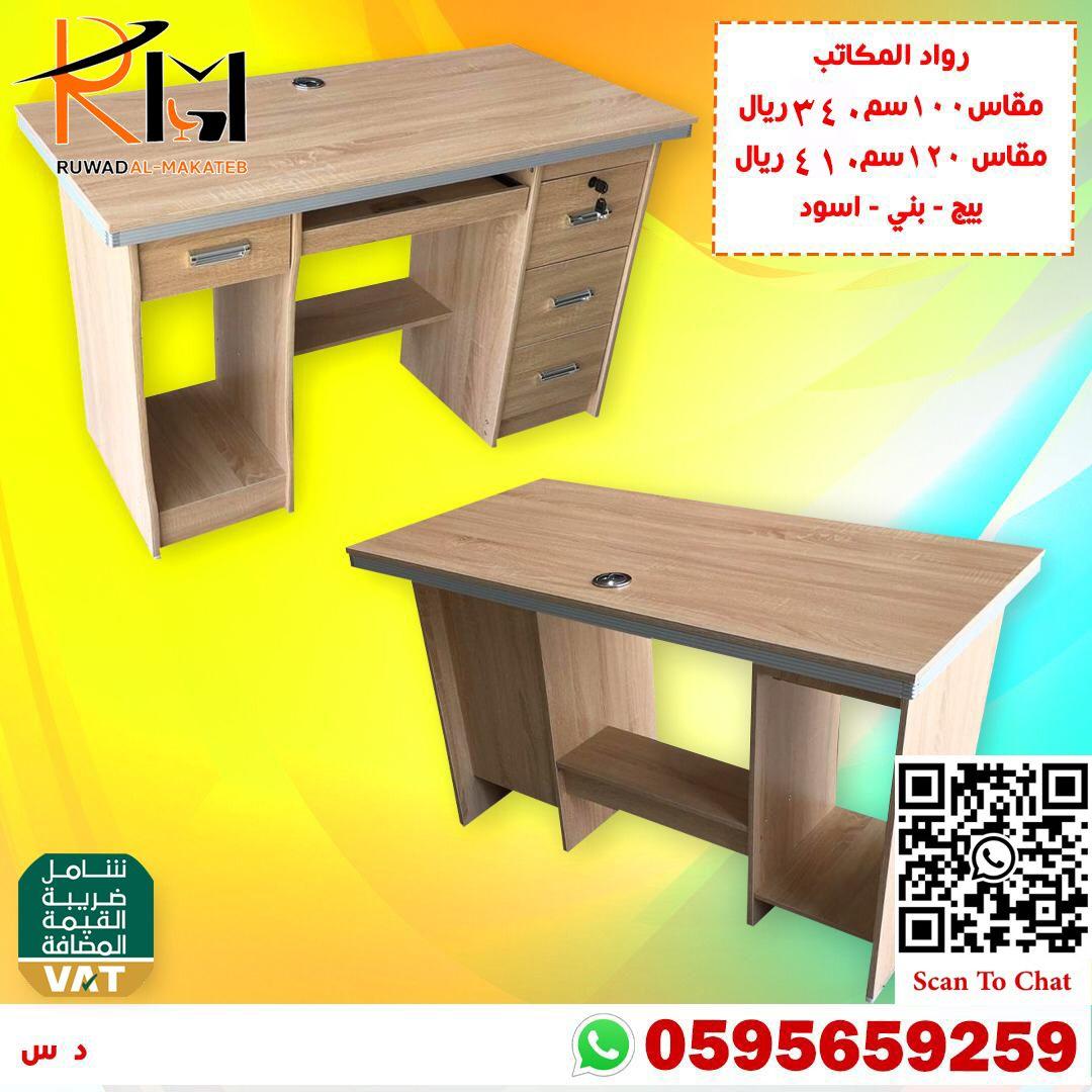 مكتب دراسه صغير In 2021 Desk Office Desk Corner Desk