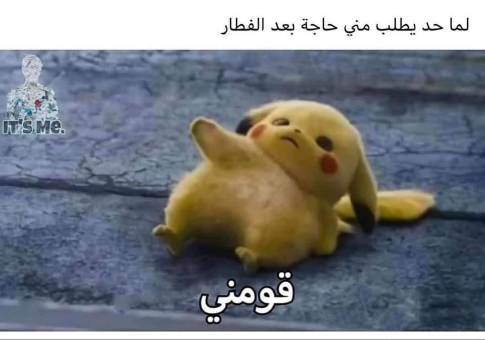 Pin By Samar Anan On رمضان والعيد Funny Phrases Arabic Funny Funny Arabic Quotes