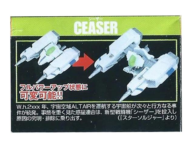 SR Shooting Game Historica 3 Capsule figure Full Set Gashapon Yujin Official