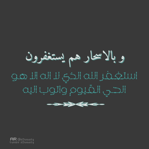 و بالاسحار هم يستغفرون Arabic Calligraphy O2l Calligraphy