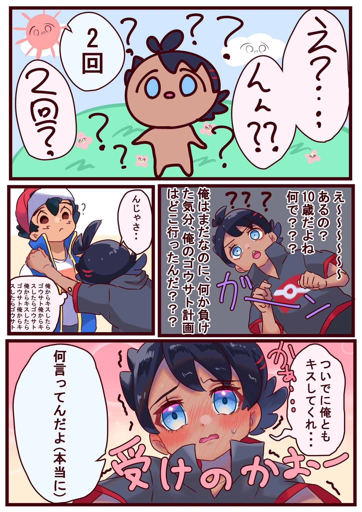 twitter ポケモン 面白い ポケモン漫画 ポケモンサトシのイラスト