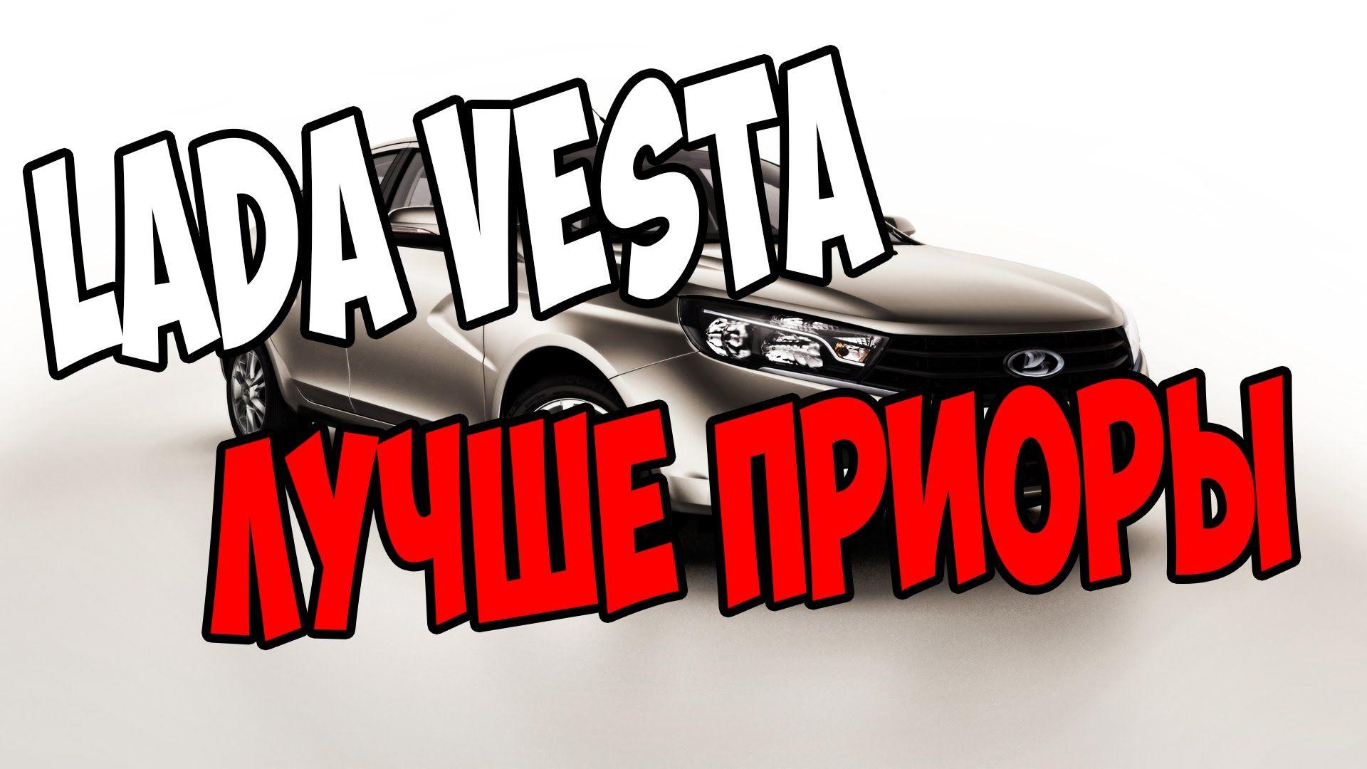 Обзор на Lada vesta 1.6 Лада Веста Лучше Приоры