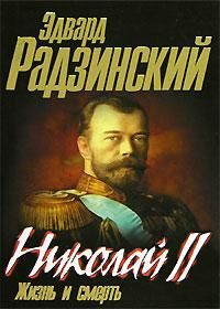 Скачать Аудиокниги История Радзинский