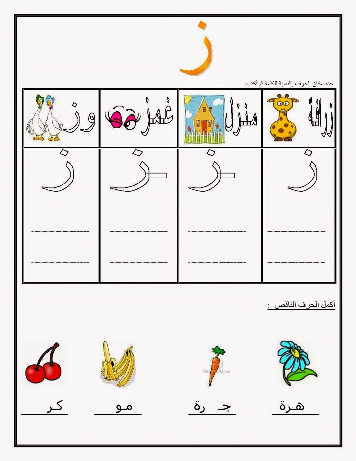 pin by fufa hussein on pic arabic language writing practice worksheets arabic alphabet. Black Bedroom Furniture Sets. Home Design Ideas