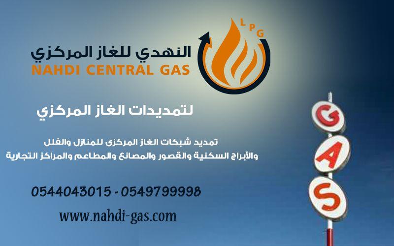 مؤسسة النهدي لصيانة وتشغيل الغاز المركزي للمنازل والفلل والابراج السكنية والقصور والمصانع والمراكز التجارية Http Www Nahdi Gas Co Incoming Call Screenshot Gas