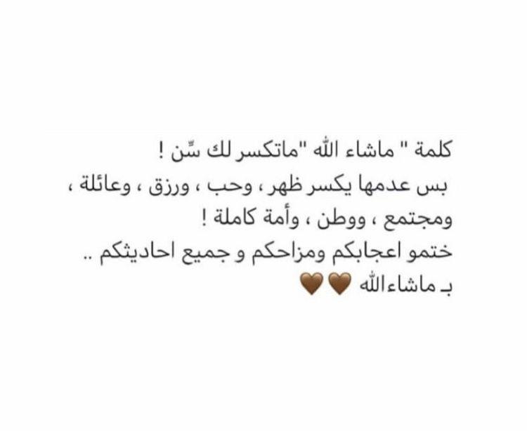 رددوا دائما ما شاء الله Quran Quotes Inspirational Quran Quotes Arabic Quotes