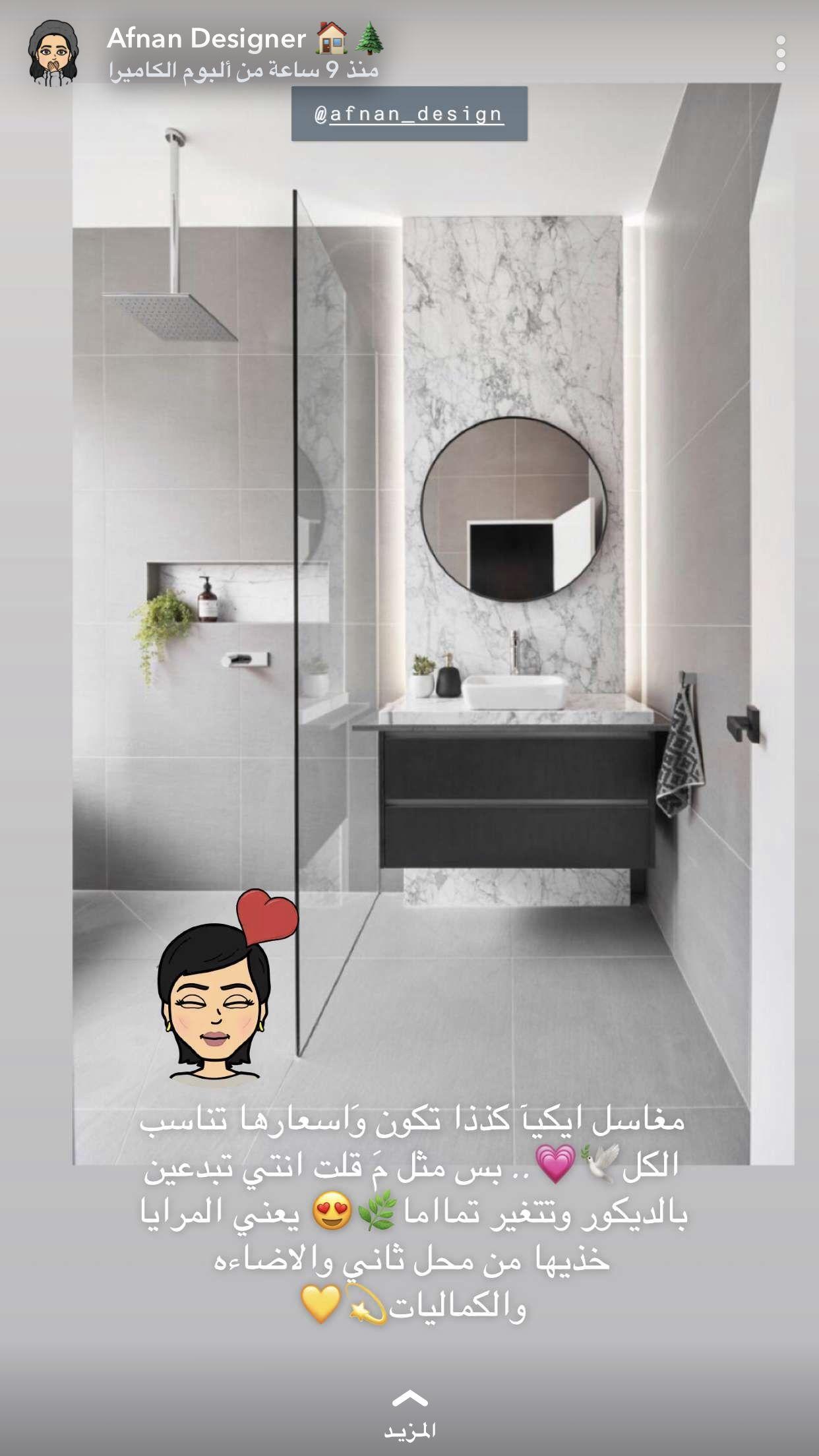 Pin By Nouf Abdullah On حمامات Living Room Design Modern Bathroom Shower Design Home Room Design
