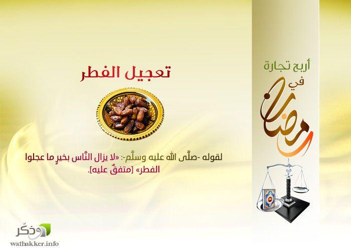 تعجيل الفطر أربح تجارة في رمضان Convenience Store Products Convenience Store Convenience