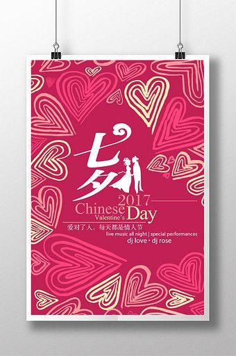 Creative starburst valentine\u0027s day poster design#pikbest#templates