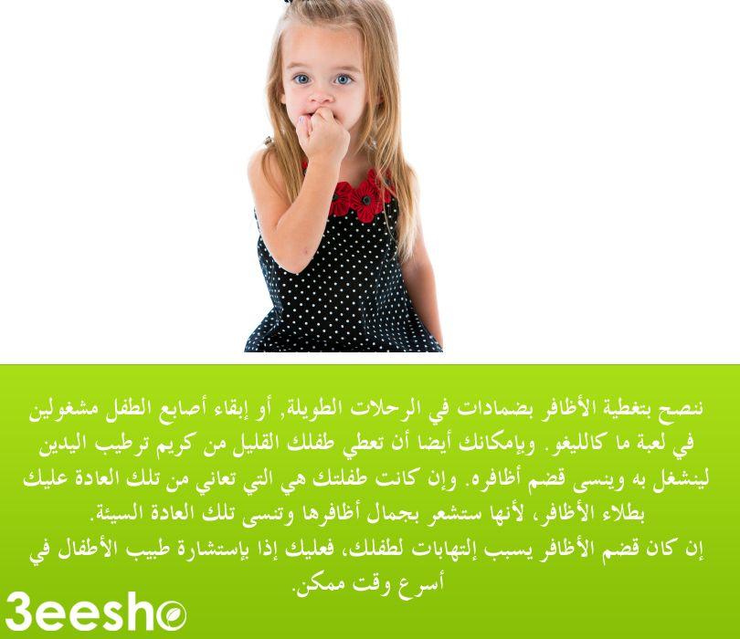 إن قضم الأظافر عند الأطفال يشير إلى حالة عصبية ولكن ليس دائما فعلى سبيل المثال قد يبدأ طفلك بقضم أظافره بعد محاولته إ Self Development Learning Development