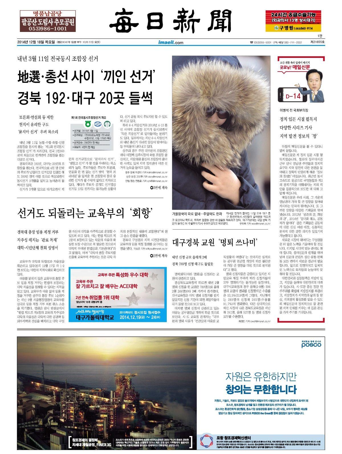 2014년 12월 18일 목요일 매일신문 1면
