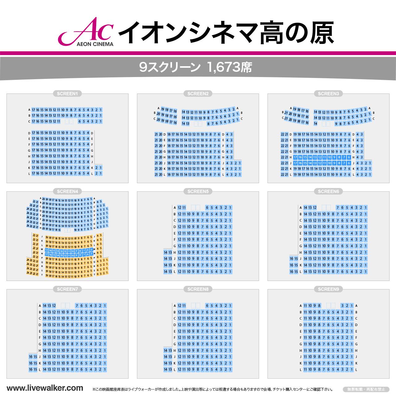イオンシネマ高の原 京都府 木津川市 Livewalker Com 2020 シネマ シネコン 映画館