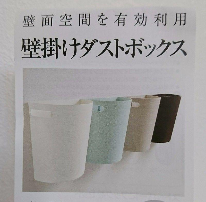 洗濯機まわり 洗濯ネットの収納法 Limia リミア 壁掛け ゴミ箱 インテリア 収納 洗濯機まわり 収納