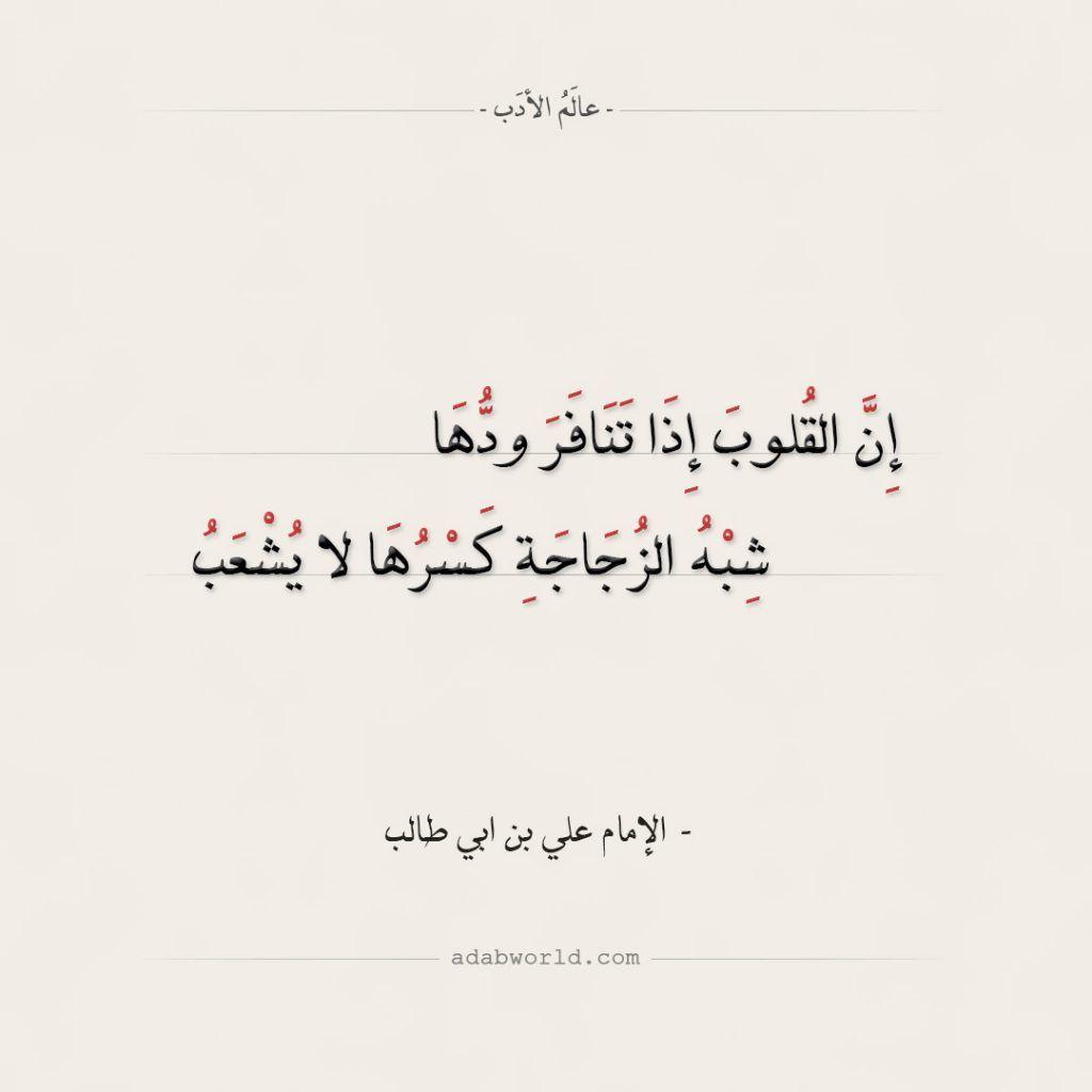 إذا تنافر ود القلوب من أقوال علي بن ابي طالب عالم الأدب Arabic Calligraphy Iraq