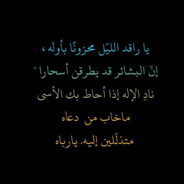 Pin By أدعية وأذكار On دعاء Arabic Arabic Calligraphy Calligraphy