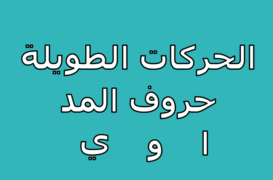 بوربوينت بطاقات الحركات الطويلة لحروف المد ا و ي Words Quotes Words Learning Arabic