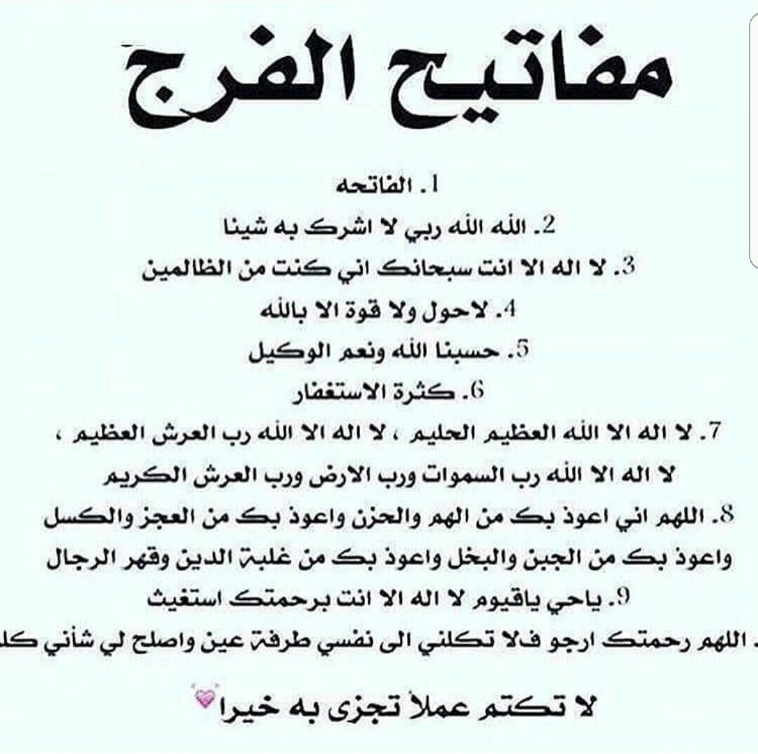 أدعيه مريحة تعطي الأمل Islamic Love Quotes Islamic Inspirational Quotes Islamic Quotes