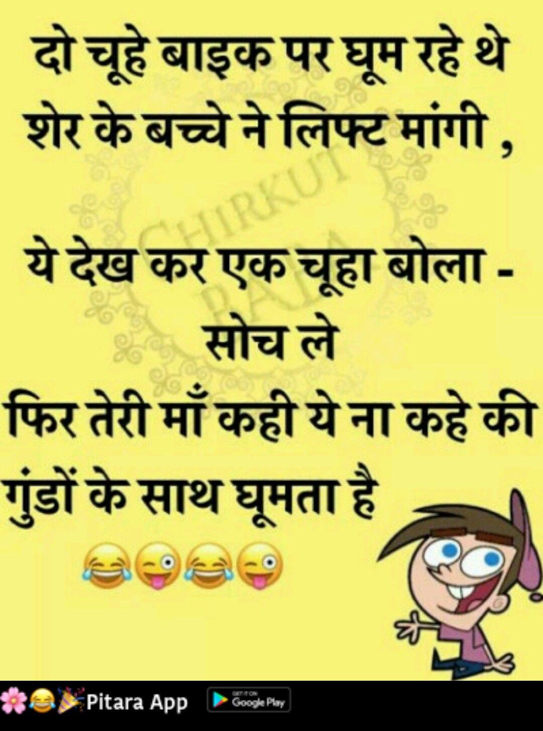 Funny Jokes Quotes Pinnarendra Pal Singh On Jokes  Pinterest  Hindi Jokes And