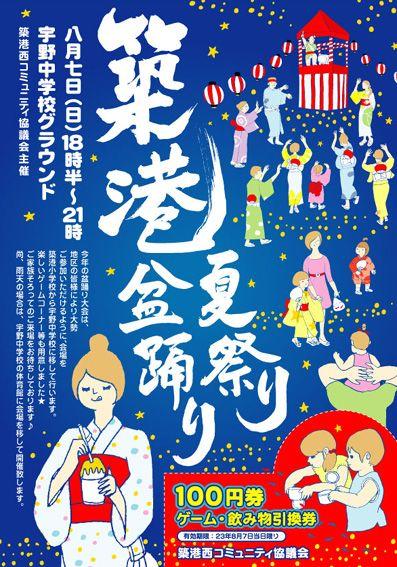 夏祭り盆踊り Megumi Days イラスト参考 盆踊り 夏祭り 夏