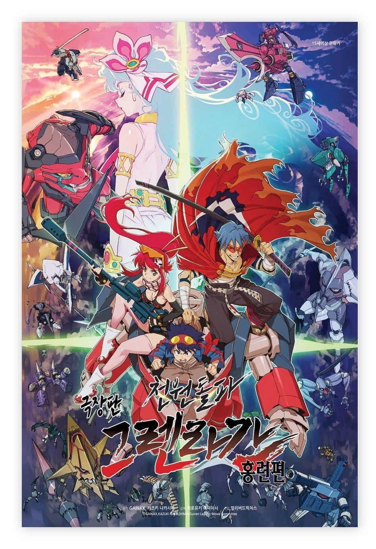 Gurren Lagann The Movie+Childhood's End Movie poster,Anime Movie,Anime poster,Canvas poster