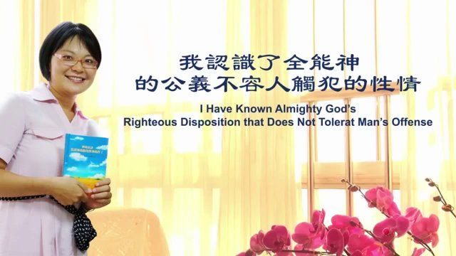 [Almighty God] [Eastern Lightning] [The Church of Almighty God]  I Have Known Almighty God's Righteous Disposition that Does Not Tolerate Man's Offense